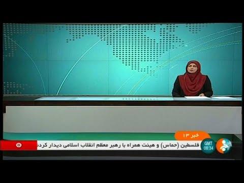 """, title : 'Iran, """"smantellata rete di spie della Cia"""": 17 arresti'"""