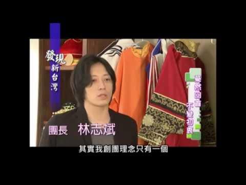 """爵代舞蹈劇場""""發現新台灣""""電視專訪"""