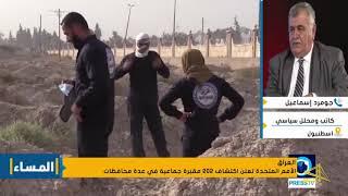 العثور على 200 مقبرة جماعية في العراق