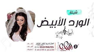 حسين الجسمي لا إله إلا الله الورد الابيض النسخة الاصلية بدون حقوق Hussein Al Jasmi تحميل MP3