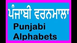 ਪੰਜਾਬੀ ਵਰਨਮਾਲਾ Punjabi Alphabets