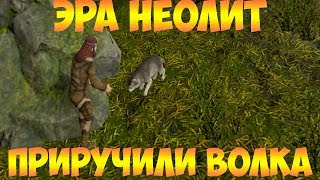 Dawn of Man!Эра НЕОЛИТ!Приручили волка!!!