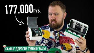 Распаковка самых дорогих умных часов TAG Heuer Connected 3 за 177.000р. - как они работают с iPhone?