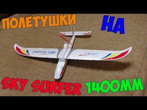 Sky Surfer X8 1400мм - модель для новичков и дальних FPV полётов. Сборка и полетушки.