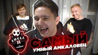 Самый Умный из АМКАЛА #3  - Олейник vs. Гуркин