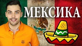 Смотреть онлайн 10 интересных фактов о Мексике