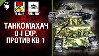 O-I Exp. против КВ-1 - Танкомахач №61 - от ARBUZNY и TheGUN [World ofTanks]