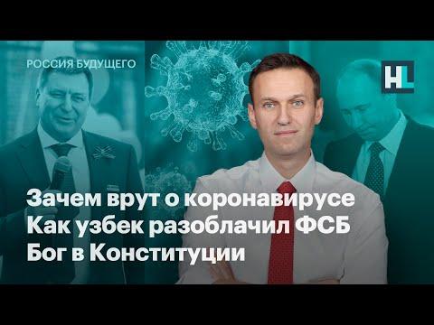 Зачем врут о коронавирусе, как узбек разоблачил ФСБ, бог в Конституции