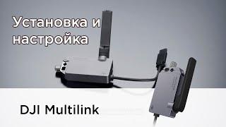 DJI Multilink | Подключение и настройка (на русском)