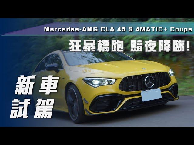 【新車介紹】Mercedes-AMG CLA 45 S 4MATIC+ Coupé 黯夜版 |狂暴轎跑 黯夜降臨!【7Car小七車觀點】
