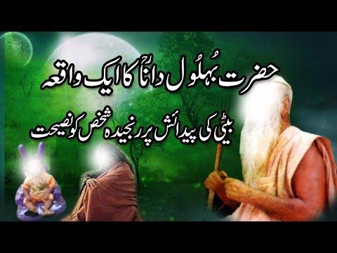Ki Pedaish Ka Waqia Videos — BCMA
