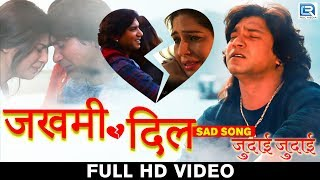 जखमी दिल (Zakhami Dil) - जुदाई 💔 | Full Video | SAD SONG | Vikram Thakor | New Hindi Song 2018