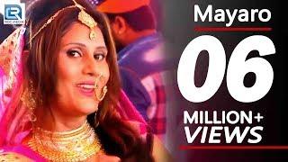"Mayaro ""मायरो"" || Gajendra Ajmera Song 2017 || FULL Video || Hit Rajasthani Songs"