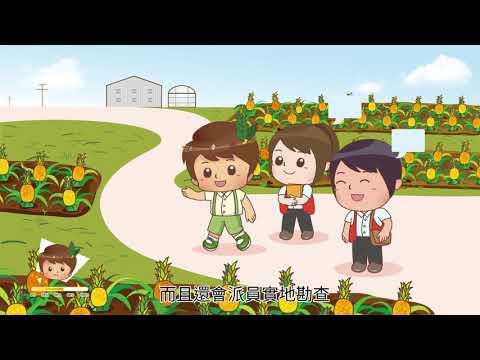 農產品初級加工場宣導影片