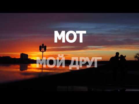 МОТ - Мой Друг(video by Yurets)