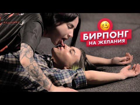 Страх понг | Красивые девушки играют в бирпонг на желания | Алия и Алия | Чикипау