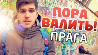 Руслан Усачев, Пора валить в Прагу!