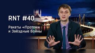 Вице-премьер Рогозин и Звездные Войны. RNT #40