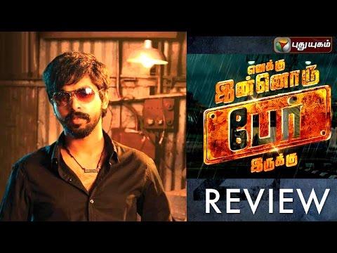 Enakku-Innoru-Per-Irukku-Movie-Review-Madhan-Movie-Matinee-19-06-2016-Puthuyugam-TV