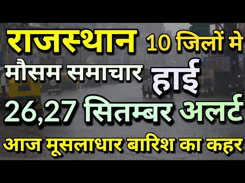 राजस्थान 27 सितम्बर 2019 का मौसम की जानकारी Mausam ki Janakri june ka mausam vibhag aaj Weather News