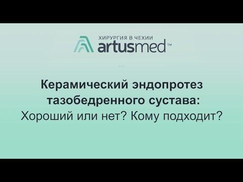 Керамический эндопротез тазобедренного сустава: преимущества, недостатки, срок службы.