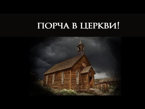 ПОРЧА В ЦЕРКВИ.
