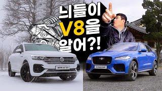 [카랩] 전기차가 유행이길래 8기통을 시승해봤습니다! F-페이스 SVR vs 투아렉 V8 TDI