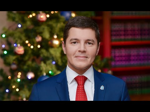 Поздравление губернатора Ямало-Ненецкого автономного округа с Новым Годом