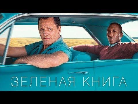 Зелёная книга - Русский трейлер (2019)