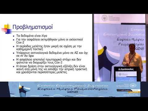 Δ. Ζησόπουλος - Ποια η σημασία των ΜΣΑΦ στην AxSPA