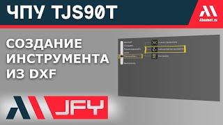 ЧПУ TJS90T - Как создать инструмент из DXF-чертежа | Листогибочные станки Abamet