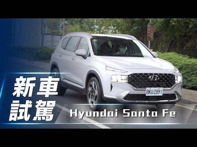 【新車試駕】Hyundai Santa Fe 最大的小改款 捲土重來的大型 SUV【7Car小七車觀點】