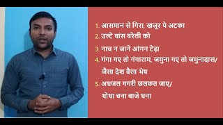 hindi_idioms - Free video search site - Findclip Net