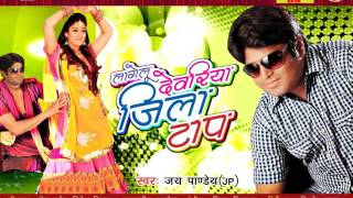 Bhojpuri Super Hit Song Mp3 2016 Sara Khajana Salbar Me