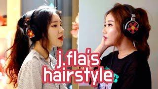[ENG SUB] 제이플라 포니테일 헤어스타일 따라하기💁 | J.fla hairstyle following | Ponytail hairstyle