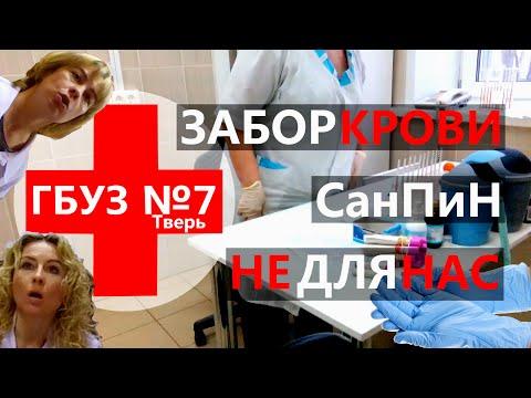 Устойчивость вируса гепатита с при кипячении