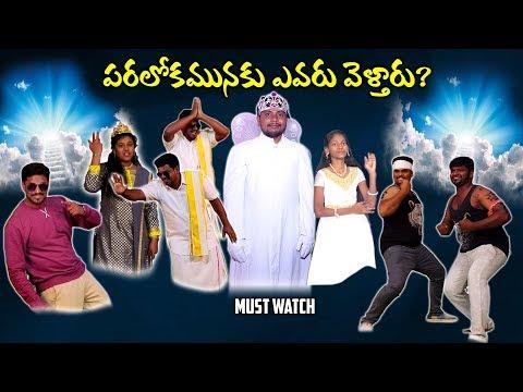 Paralokamunaku Evaru Veltaru  Telugu Christian  Skit - RDJ MINISTRIES - TADIPATRI