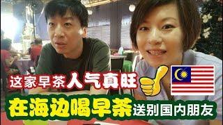 26中国人在大马生活:在海边喝早茶  这家的人气真旺 有新来定居的 也有离开的朋友 MM2H【马来西亚槟城】