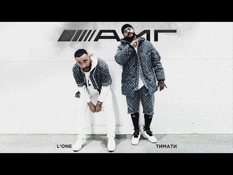Тимати Feat Lone АМГ премьера клипа 2019