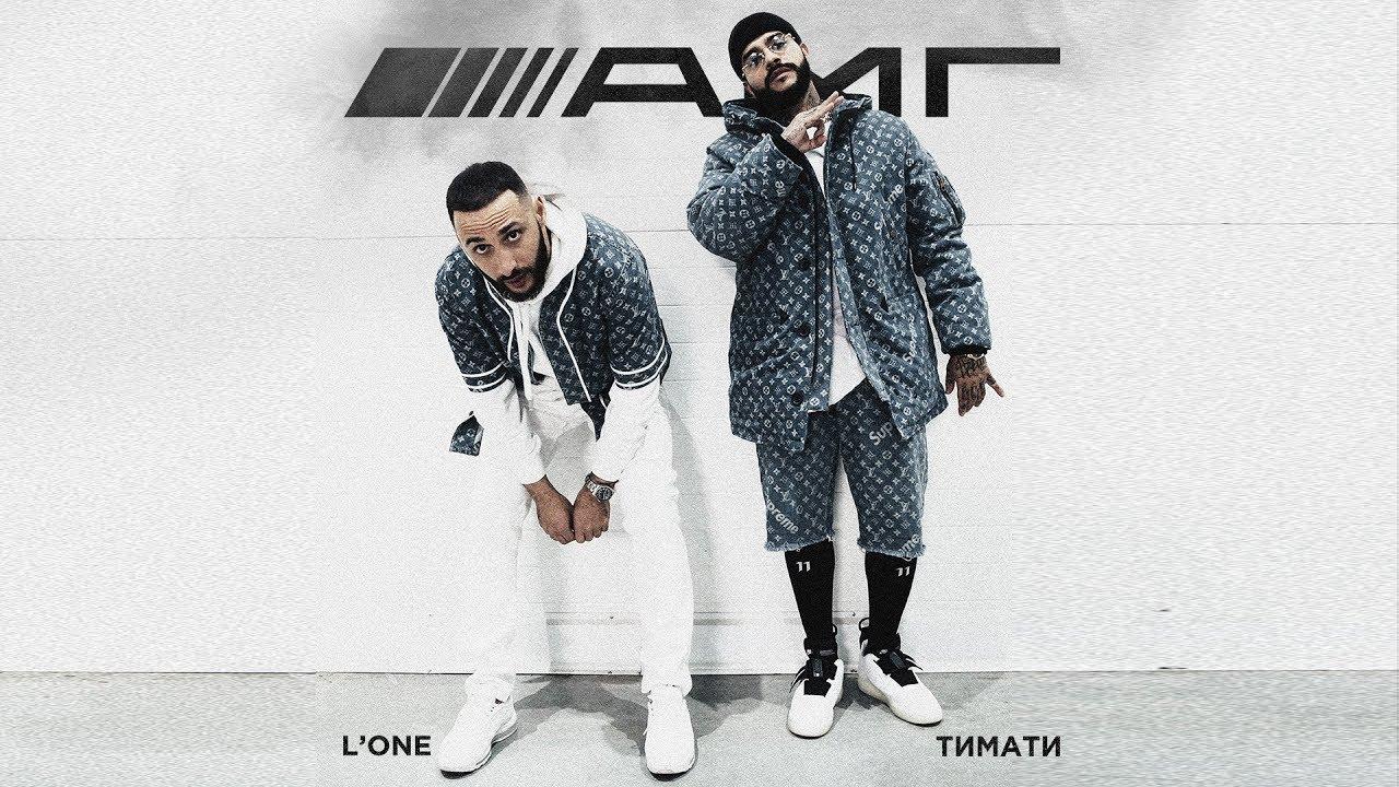 Тимати ft. L'One — АМГ