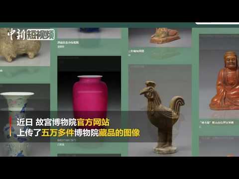 足不出户看故宫!故宫官网上传5万多件藏品高清图像