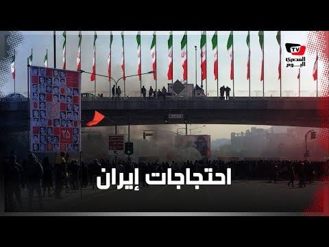 مظاهرات واحتجاجات وحرق المصرف الوطني. هذا ما يحدث في إيران