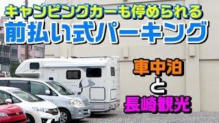 前払い式パーキングを使って車中泊と長崎観光クレソンボヤージュ
