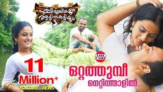 Otta Thumbi | Pullipulikalum Aattinkuttiyum Official Song | Shankar Mahadevan, KS Chithra