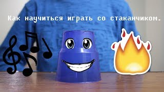 Как научиться играть мелодию с помощью стаканчика/How to learn to play a melody with a cup.