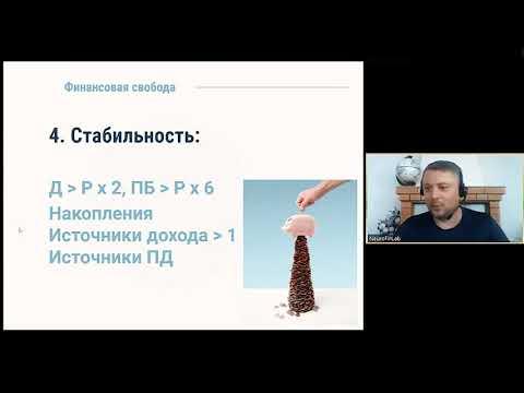 Обучение от Allunic. М.Герасимов, 5 финансовых уровней