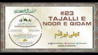 SAAMAANE BAKHSHISH | Track # 23 - TAJALLI E NOORE
