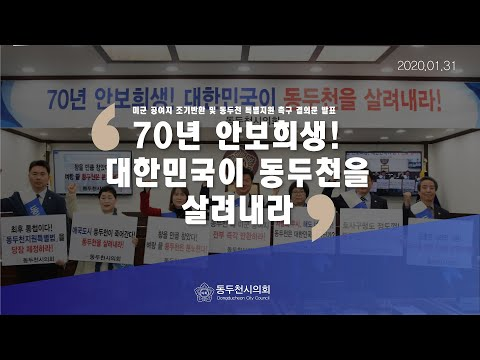 미군 공여지 조기반환 및 동두천 특별지원 촉구 결의문 발표