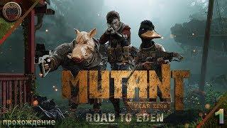 Mutant Year Zero - Road To Eden прохождение часть 1 (начало)