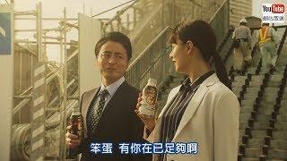 日本CM山田孝之難得正經拍廣告當山本美月的嚴格而出色前輩中字